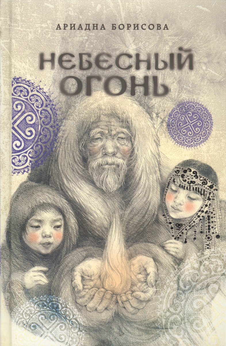 Борисова А. Небесный огонь