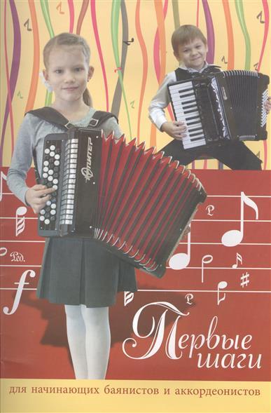 Первые шаги: для начинающих баянистов и аккордеонистов