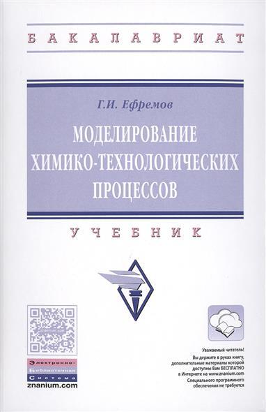 Ефремов Г. Моделирование химико-технологических процессов. Учебник книга моделирование ногтей зеленова г с