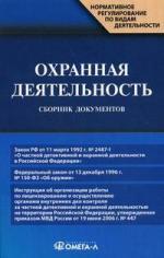Охранная деятельность Сбор. док.