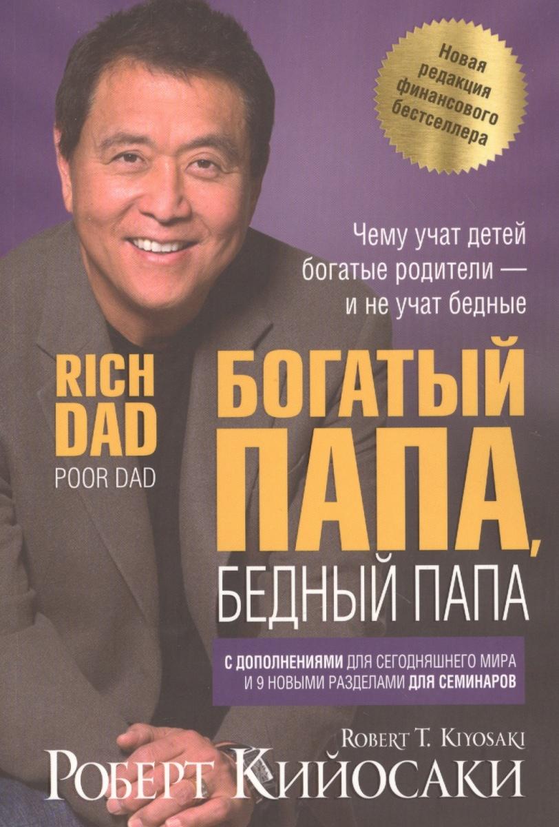 Богатый папа, бедный папа. Чему учат детей богатые родители-и не учат бедные