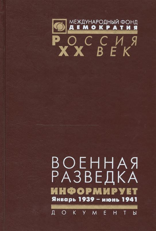 Военная разведка информирует. Январь 1939 - июнь 1941 г. Документы Разведуправления Красной Армии