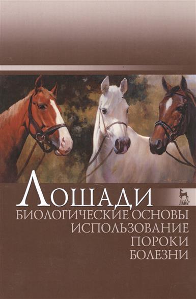 Лошади. Биологические основы. Использование. Пороки. Болезни от Читай-город