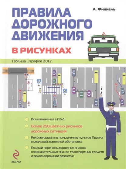 Правила дорожного движения в рисунках. Таблица штрафов 2012