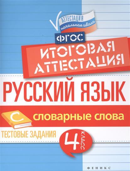 Маханова Е. Русский язык: итоговая аттестация. 4 класс. Словарные слова попова е словарные слова