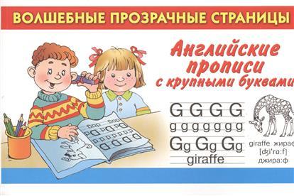 Дмитриева В. (сост.) Английские прописи с крупными буквами