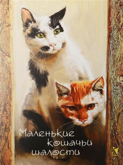 """Записная книжка """"Маленькие кошачьи шалости"""", А6, 32л"""