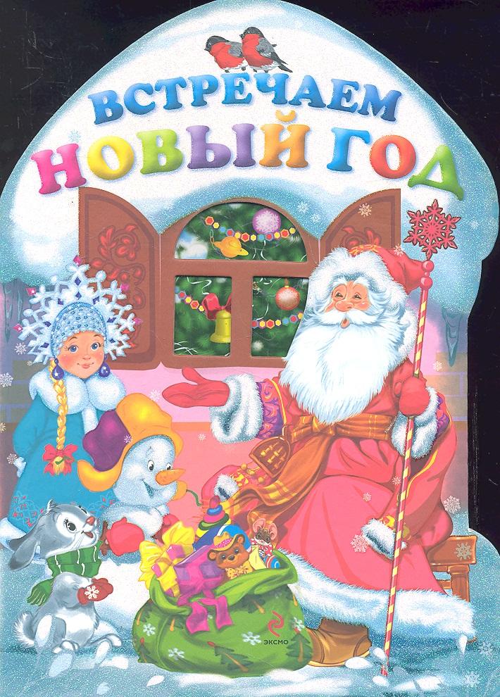 Есаулов Е. (худ.) Встречаем Новый год