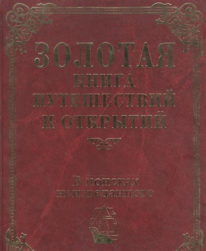 Золотая книга путешествий и открытий. В поисках неизведанного