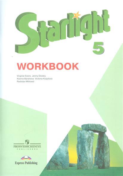 Starlight. Английский язык. 5 класс. Рабочая тетрадь