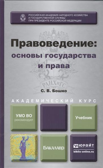 Бошно С. Правоведение: основы государства и права. Учебник для академического бакалавриата