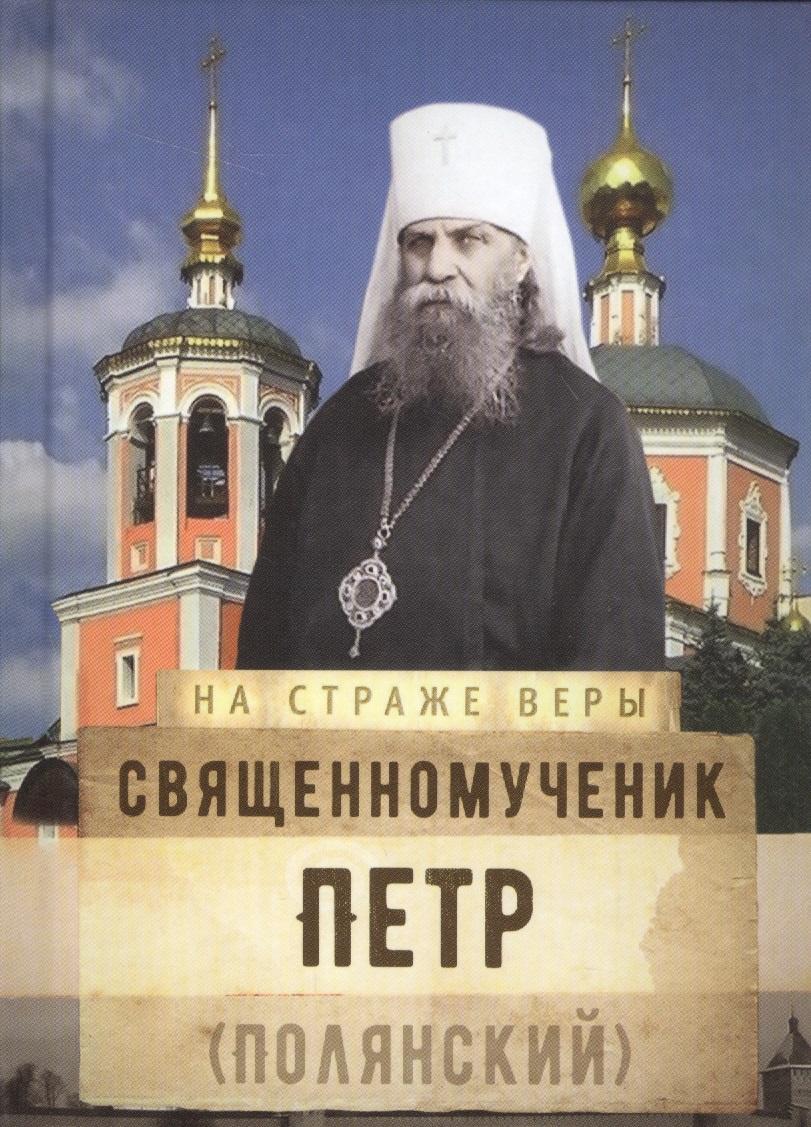 Рожнева О. (сост.) Священномученик Петр (Полянский) ISBN: 9785753312716