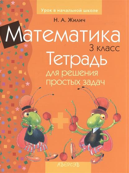 Жилич Н. Математика. 3 класс. Тетрадь для решения простых задач. 3-е издание мюир н ipad для пенсионеров для чайников 6 е издание