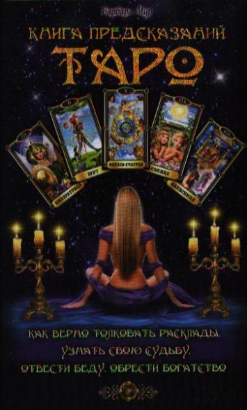 Книга предсказаний Таро. Как верно толковать расклады, узнать свою судьбу, отвести беду, обрести богатство