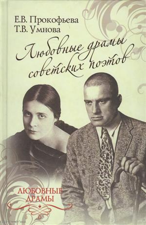 Прокофьева Е., Умнова Т. Любовные драмы советских поэтов любовные драмы русских поэтов