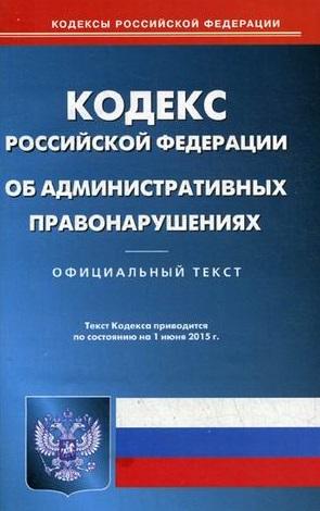 Кодекс Российской Федерации об административных правонарушениях. По состоянию на 1 июня 2015г.