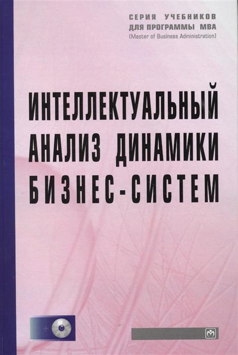 Абдикеев Н., Петров Л., Тихомиров Н. (ред.) Интеллектуальный анализ динамики бизнес-систем: Учебник (+CD)