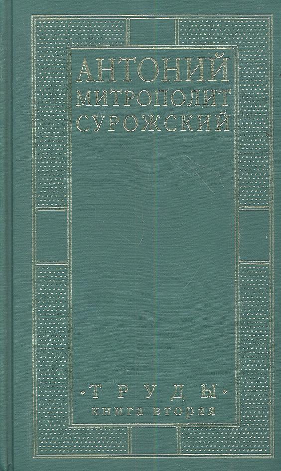 Антоний митрополит Сурожский Труды. Книга вторая цены