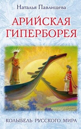 Павлищева Н. Арийская Гиперборея. Колыбель Русского Мира