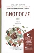 Биология. Учебник для бакалавриата и магистратуры. В 2-х томах (комплект из 2-х книг)