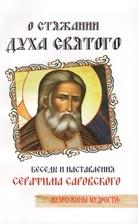 О стяжании Духа Святого Беседы и наставления Серафима Саровского