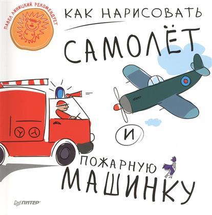 Как нарисовать самолет и пожарную машинку