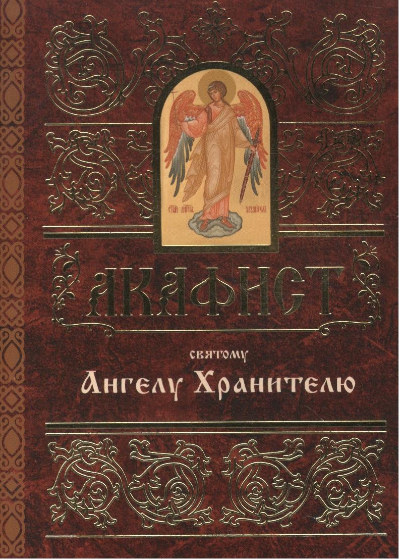 Акафист святому Ангелу Хранителю акафист святому ангелу хранителю