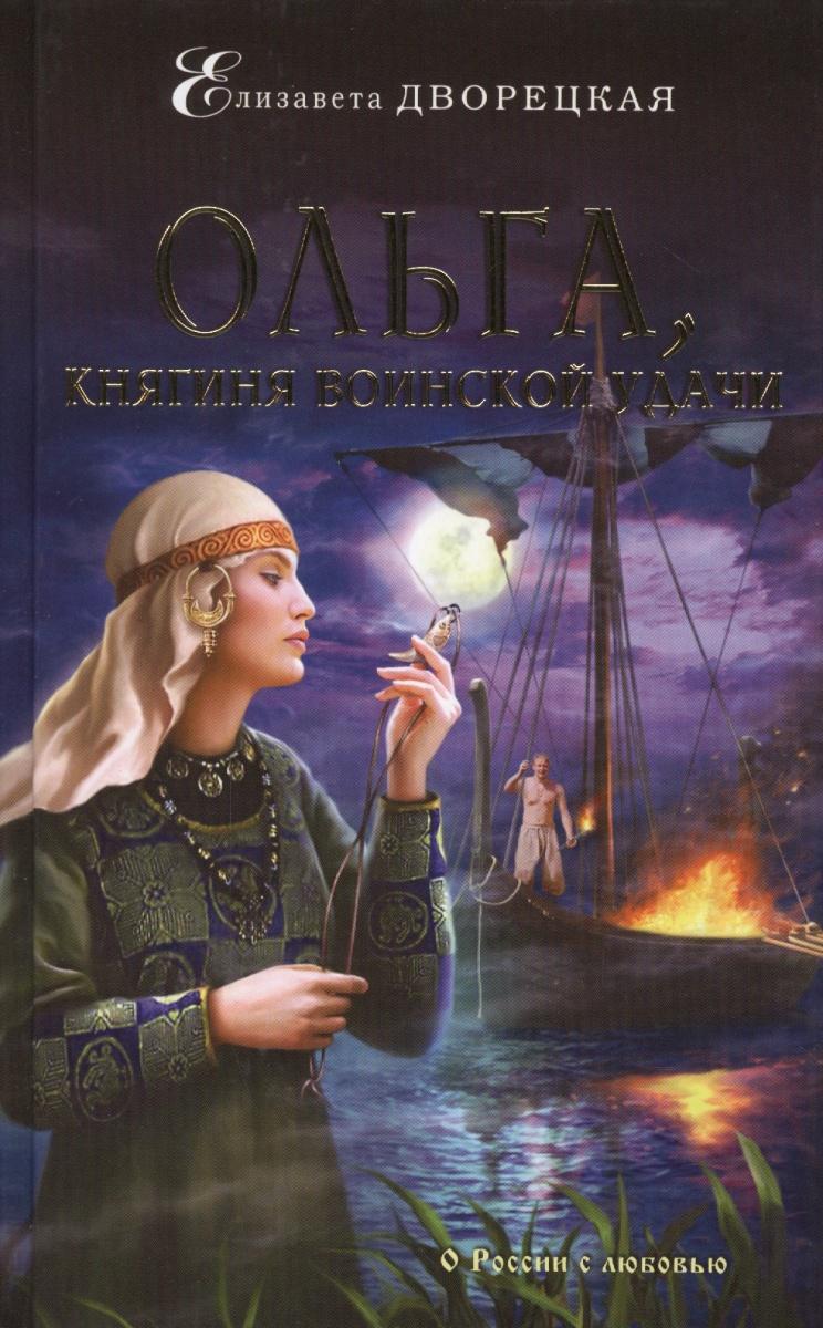 Дворецкая Е. Ольга, княгиня воинской удачи дворецкая елизавета алексеевна ольга княгиня зимних волков