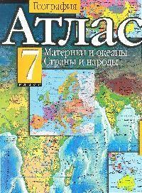 Атлас География 7 кл Материки и океаны Страны и народы