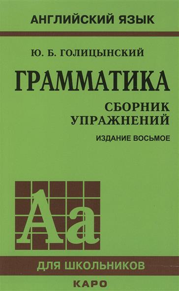 Голицынский Ю. Грамматика. Сборник упражнений. Английский язык