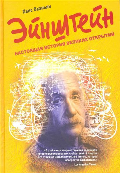 Эйнштейн Настоящая история великих открытий