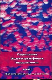 Гидростатика Молекулярная физика. Сб. разноуровневых задач по физике