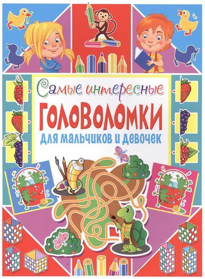 Скиба Т. (сост.) Самые интересные головоломки для мальчиков и девочек