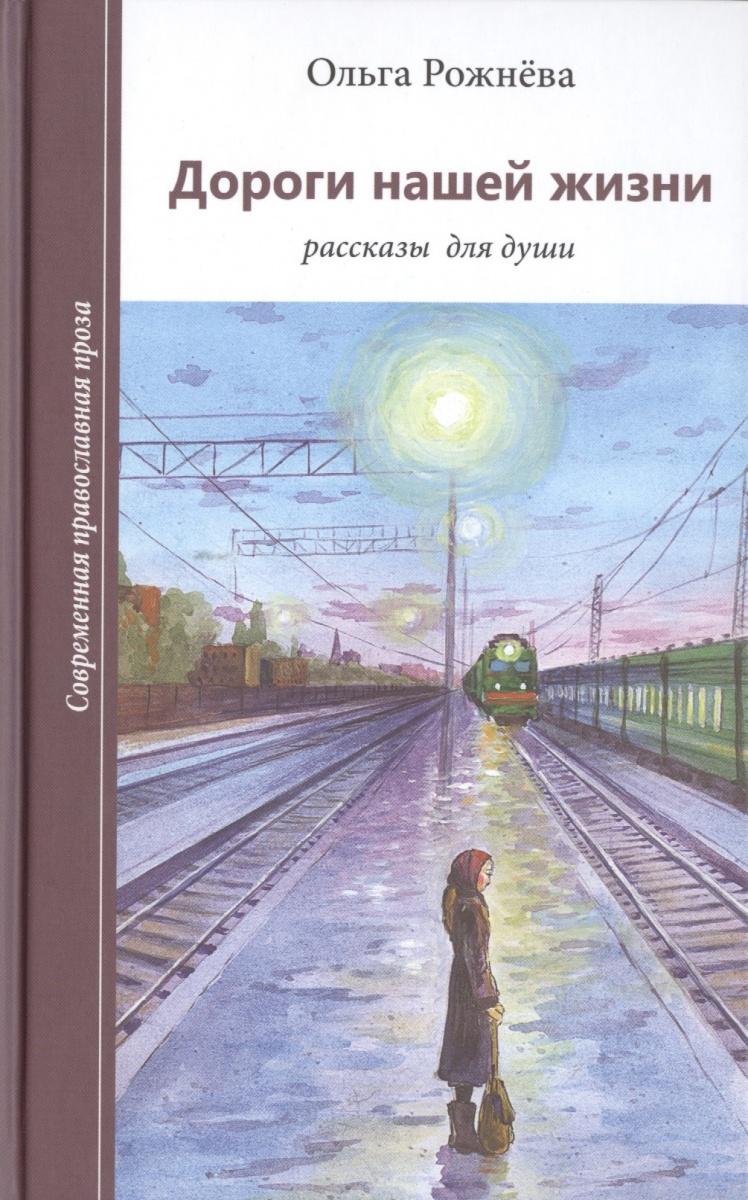 Рожнева О. Дороги нашей жизни. Рассказы для души ISBN: 9785905793318 книги издательство аст нектар для души дороги любви