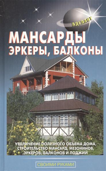 Мансарды эркеры балконы