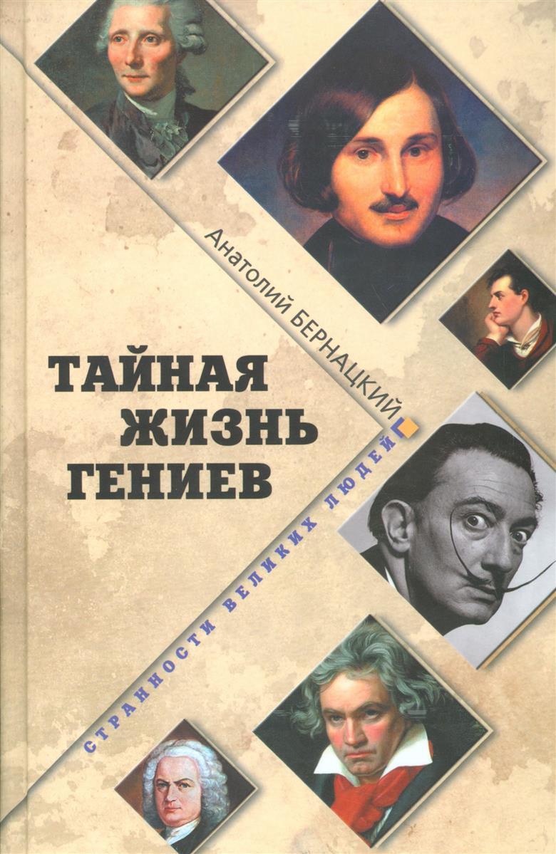 Бернацкий А. Тайная жизнь гениев ISBN: 9785444452561 цена