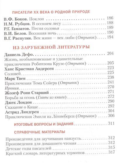 учебник литературы меркин 6 класс