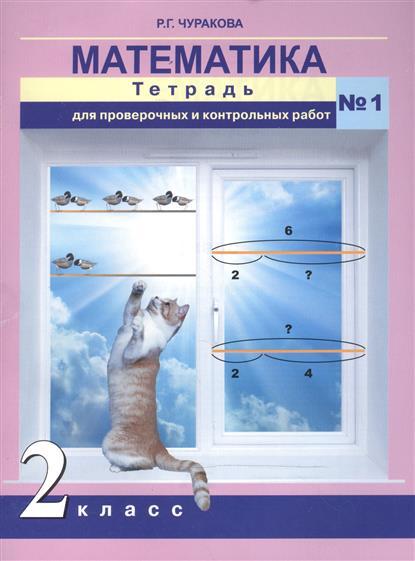 Математика. 2 класс. Тетрадь для проверочных и контрольных работ № 1. 3-е издание, стереотипное