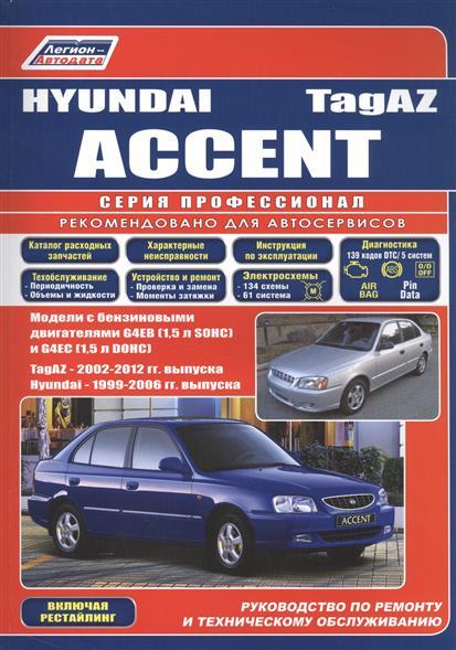 Hyundai Accent. ТагАЗ. Модели с бензиновыми двигателями G4EB (1,5 л. SOHC) и G4EC (1,5 л. DOHC). Включая рестайлинг. Руководство по ремонту и техническому обслуживанию