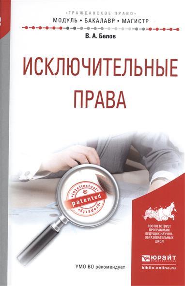 Белов В. Исключительные права. Учебное пособие для бакалавриата и магистратуры