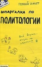 Шпаргалка по политологии Ответы на экз. билеты
