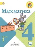 Математика. 4 класс. В 2-х частях. Учебник для общеобразовательных организаций (комплект из 2-х книг)