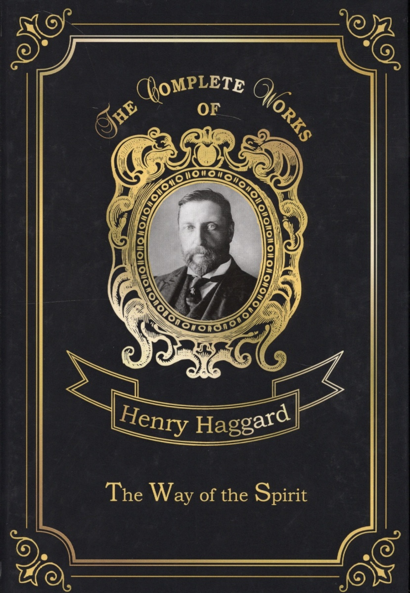 Haggard H. The Way of the Spirit the holy spirit the sanctifying power