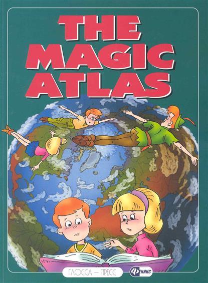 Волшебный атлас и другие рассказы