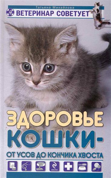Ветеринар советует Здоровье кошки от усов до кончика хвоста