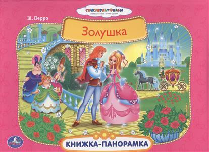 Хомякова К. (ред.-сост.) Золушка. Книжка-панорамка