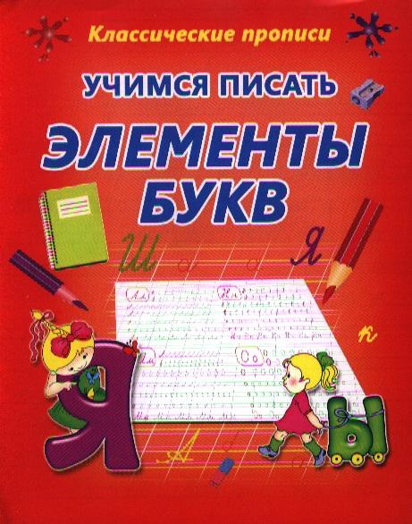 Бондаренко О. (ред.) Учимся писать элементы букв добавка 5 букв