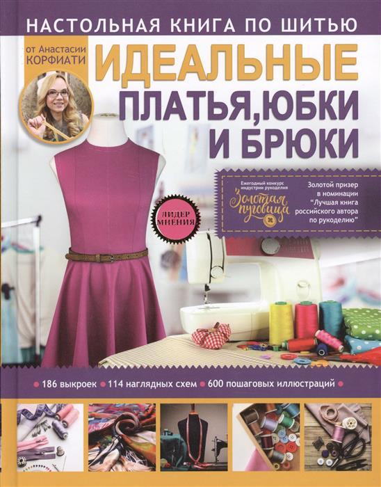 Корфиати А. Настольная книга по шитью. Идеальные платья, юбки и брюки платья
