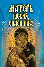 Ермакова С. Матерь Божия спаси нас