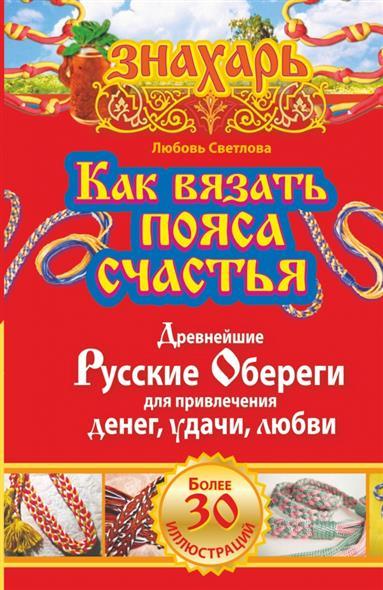 Как вязать пояса счастья. Древнейшие русские обереги для привлечения денег, удачи, любви